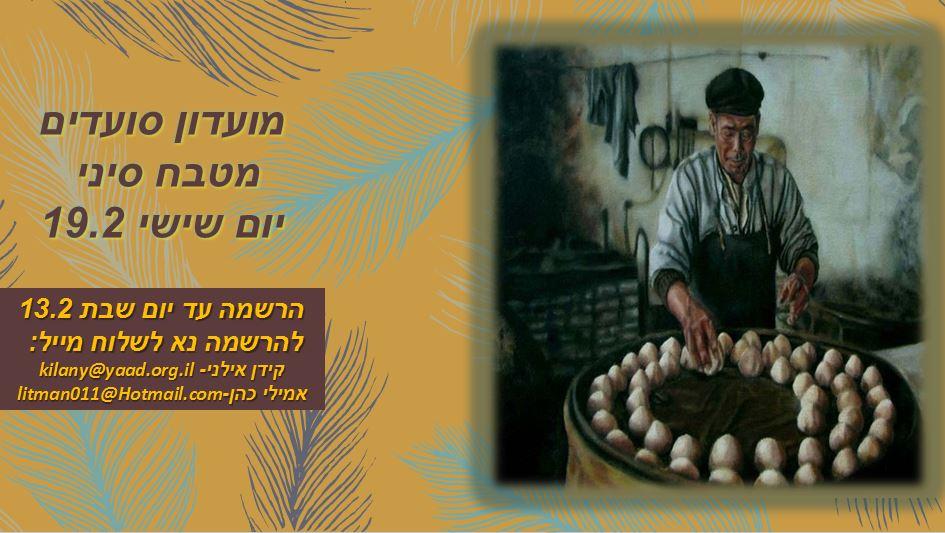 Moadon Soadim 1 (1)
