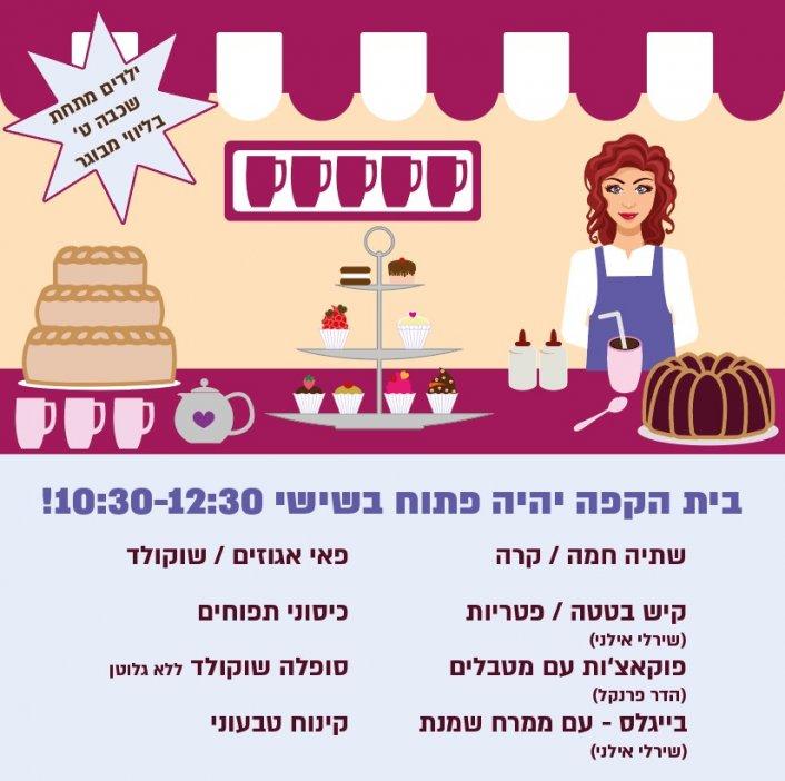 הבית קפה פתוח ביום שישי 10:30-12:30