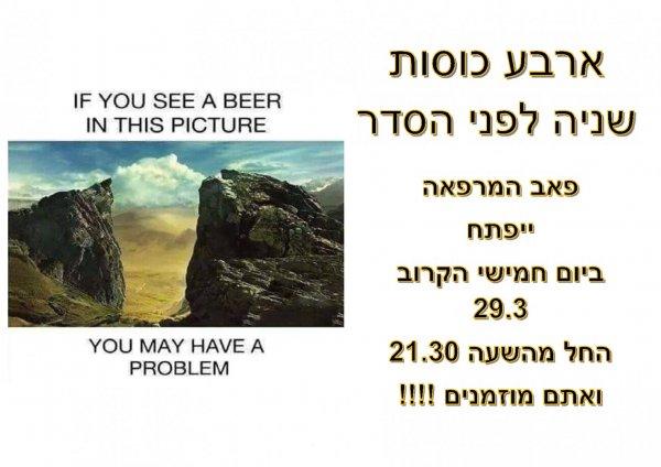 ארבע כוסות לפני הסדר בפאב המרפאה - חמישי 29.3 מ21:30