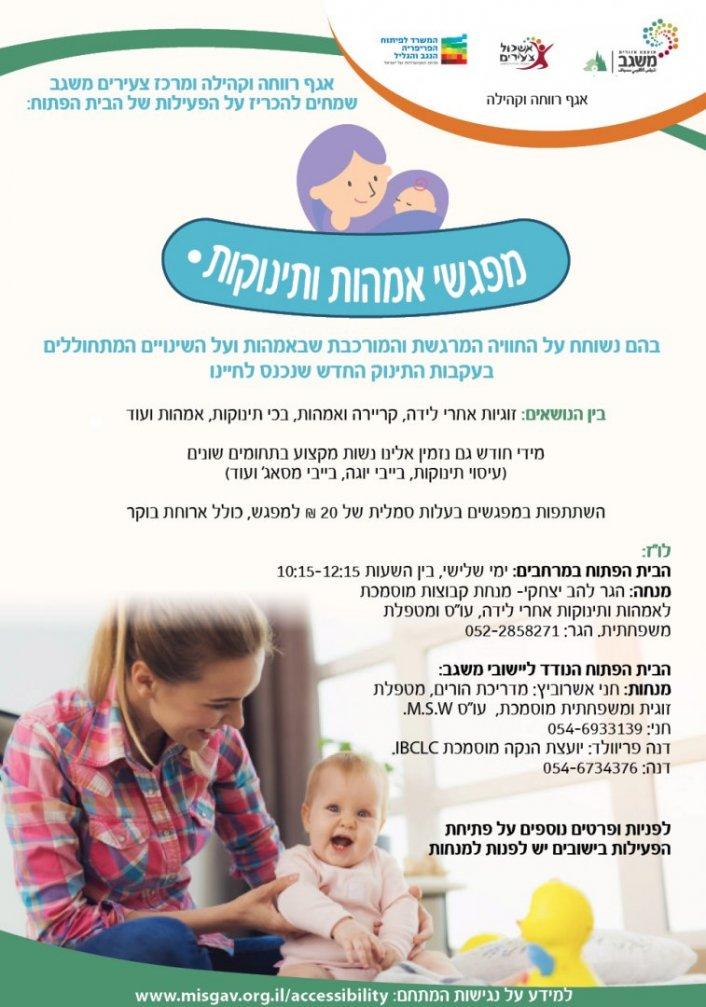 מידע למשפחות צעירות על הבית הפתוח