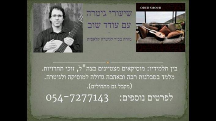 כיתת גיטרה בעצמון