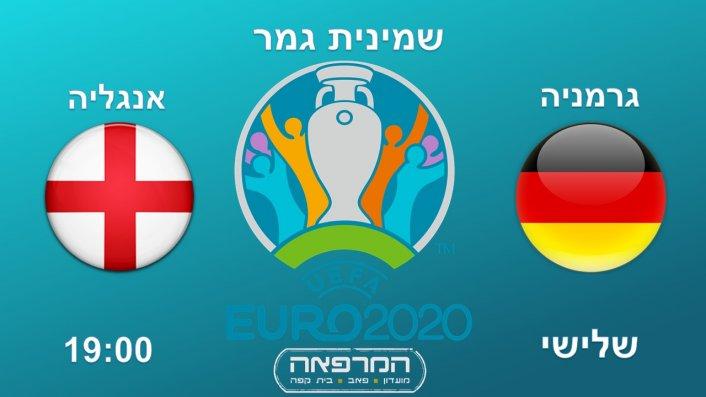 יורו בפאב - אנגליה מול גרמניה