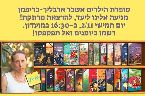 נותרו 10 ימים למפגש עם הסופרת אשכר ארבליך-בריפמן