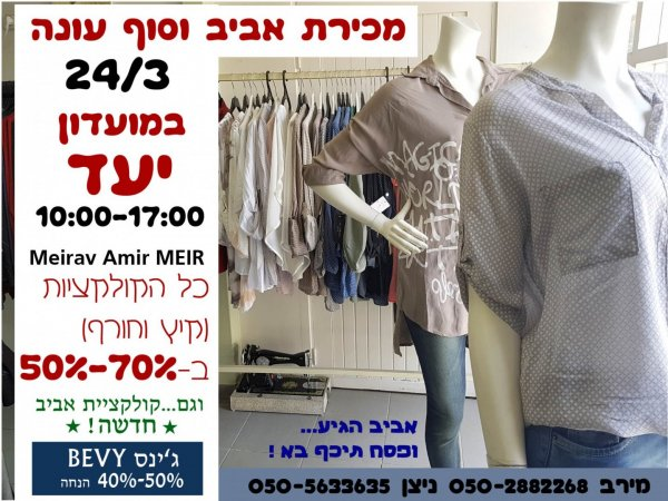 מכירת בגדים בשבת הקרובה 24/3 במועדון יעד