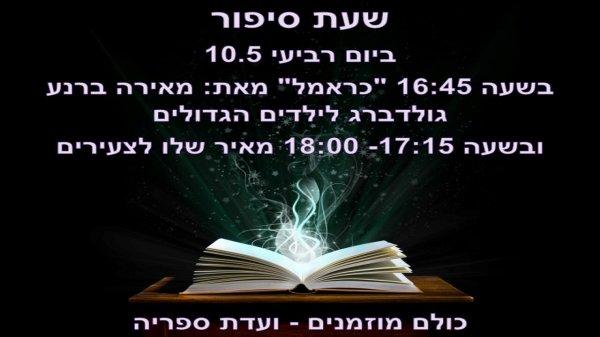 שעת סיפור בספריה ביום רביעי 10.5