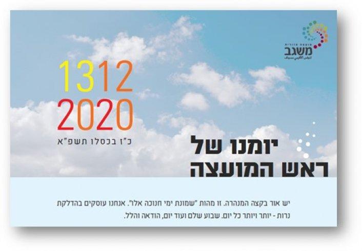 מיומנו של ראש המועצה 13/12/2020