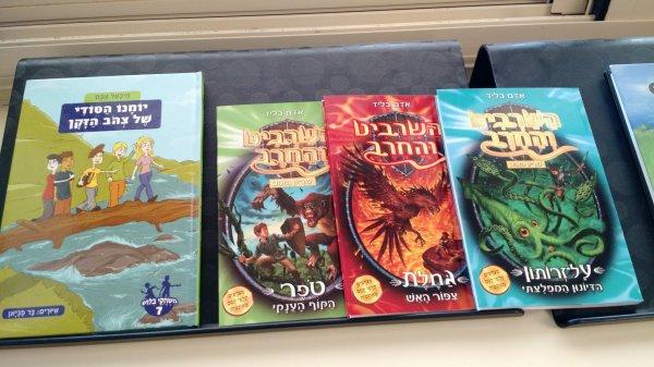 חדש על המדף - ספרים חדשים בספריית יעד