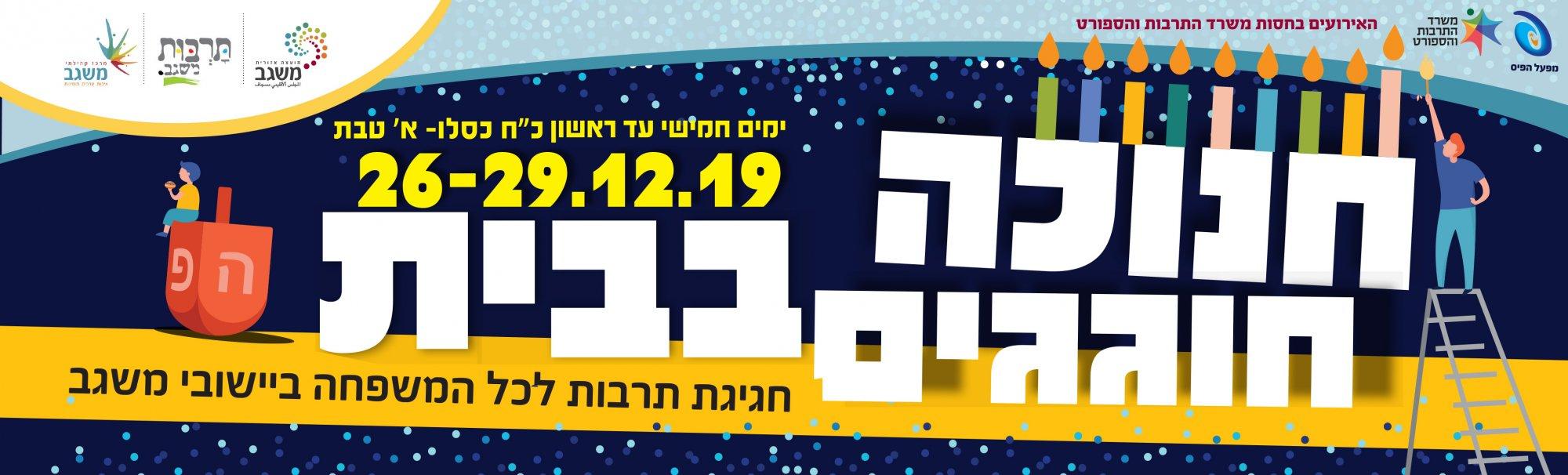 strip hanukkah2019