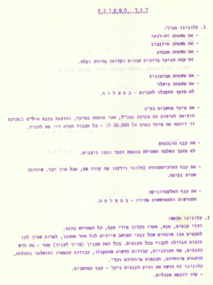 דבר המערכת אוגוסט 78 - ברכות למשפחת דה רואי ומנברג
