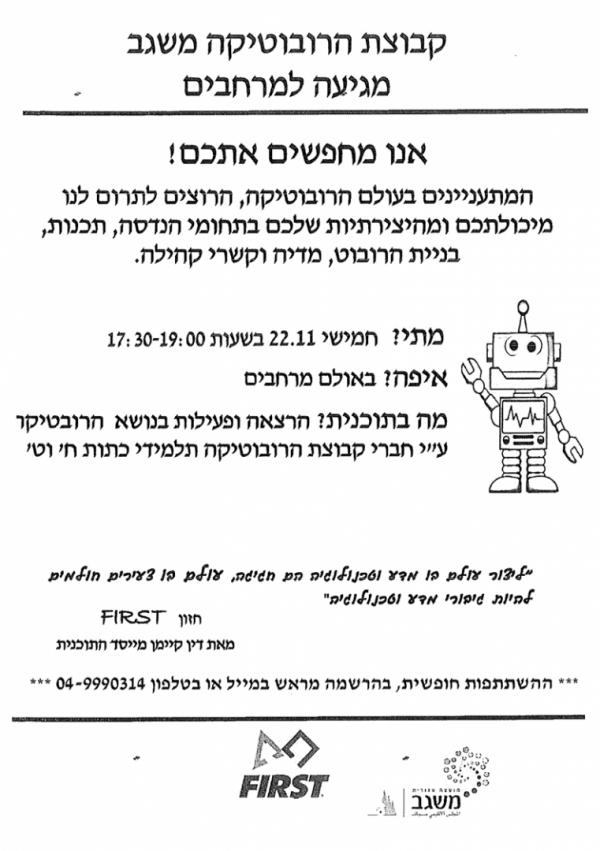 רובוטיקה במרחבים , יום חמישי 22 נובמבר 17:30 עד 19:00