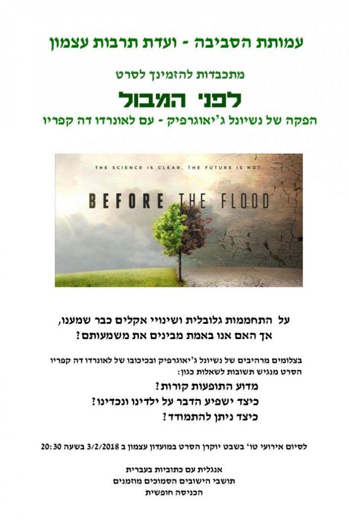 """עמותת הסביבה וועדת תרבות של עצמון מזמינות אתכם לסרט """"לפני המבול"""" - במועדון עצמון"""