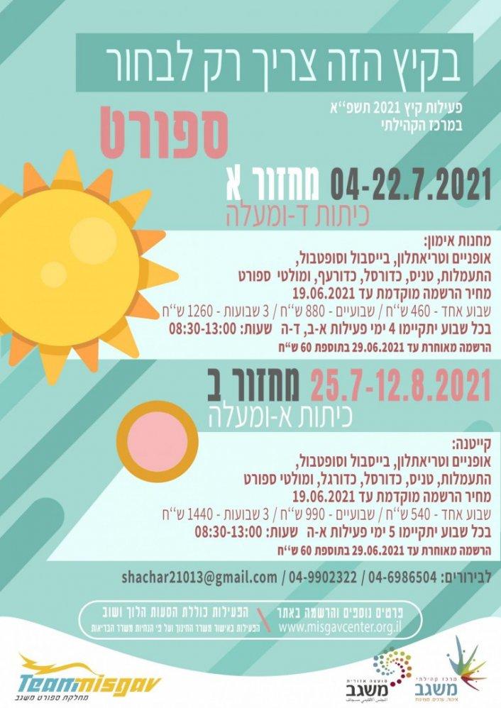 פעילות קיץ במרכז הקהילתי!