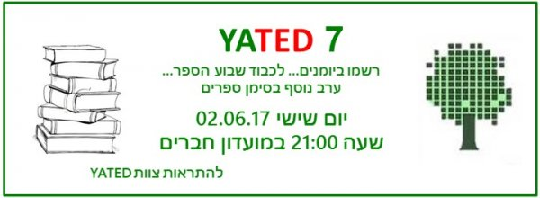 2.6.17 - YATED 7 ערב