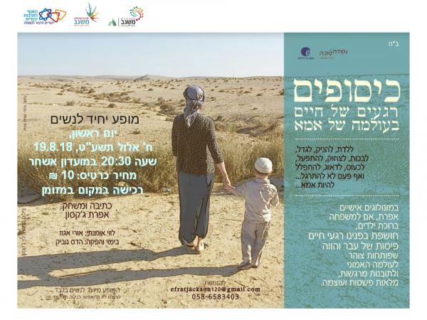 ׳׳כיסופים׳׳ מופע לנשים בלבד - יום ראשון 19.8.18 במועדון אשחר