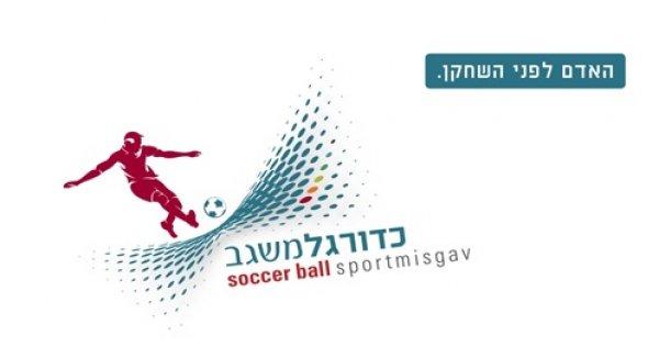 הרשמה לליגת היישובים בכדורגל - ילדים,נערים ונוער