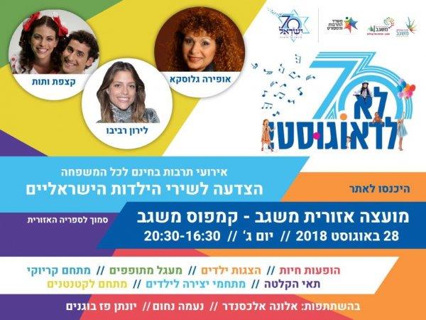 ׳׳לא לדאוגוסט׳׳ - אירוע תרבות לכל המשפחה- הצדעה לשירי הילדות הישראליים- יום שלישי 28.8.18 קמפוס משגב