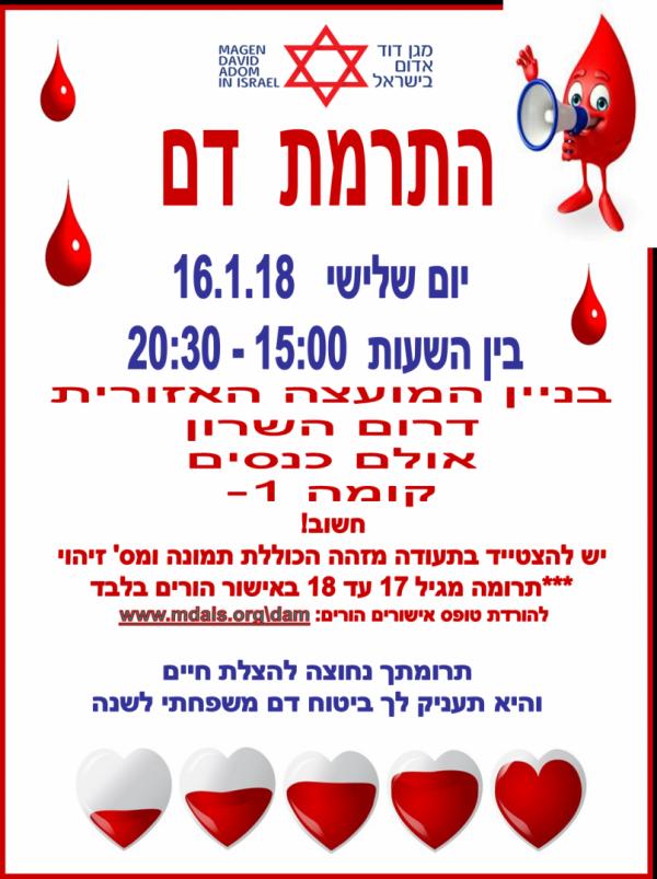 התרמת דם בבניין המועצה - אנא הפיצו