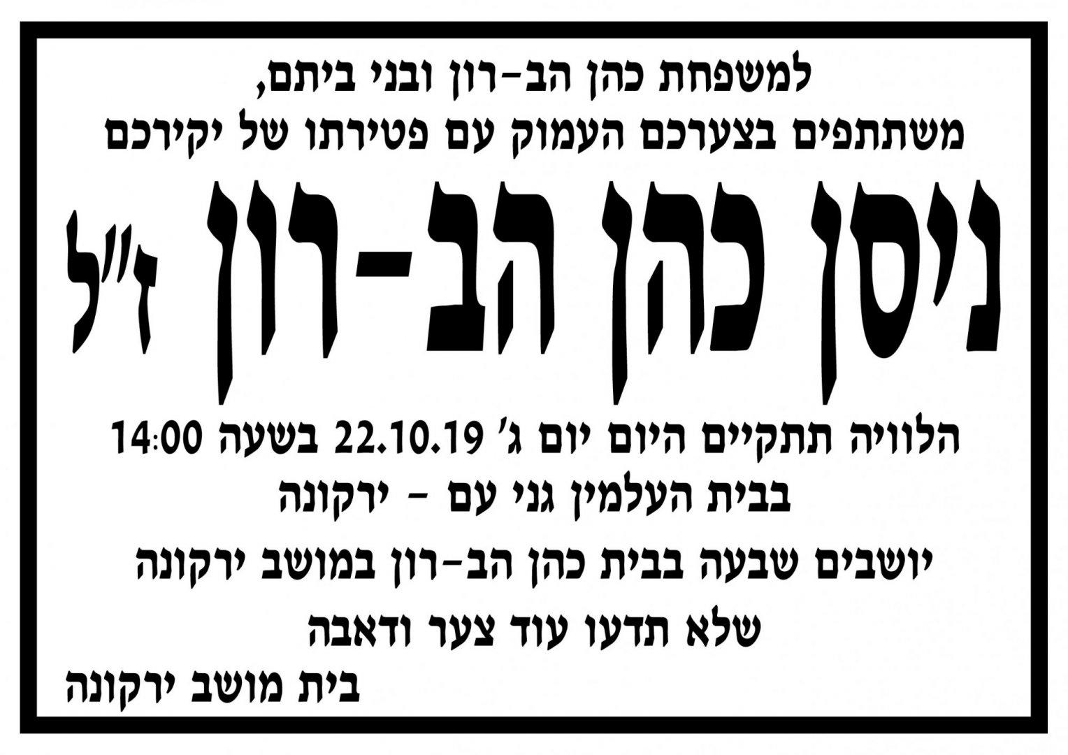 ניסן כהן הב-רון זל-ירקונה