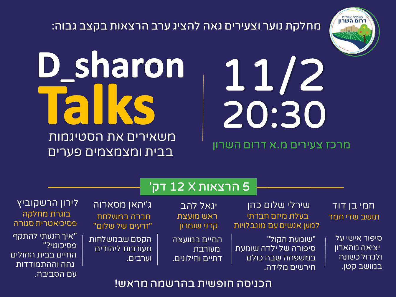 dsharon talk פרסום
