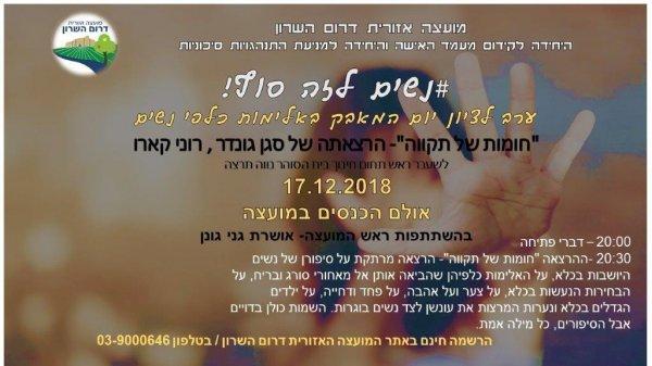 ערב לציון יום המאבק באלימות נגד נשים