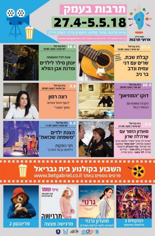 תרבות עמק הירדן - החל מ- 27.4.18 עד 5.5.18