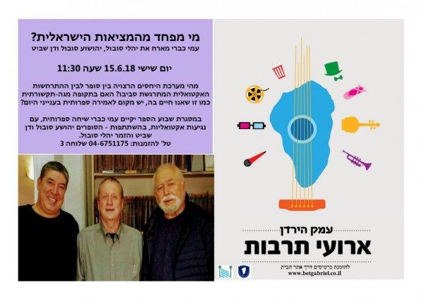 ספריה אזורית עמק הירדן - אירועי שבוע הספר העברי