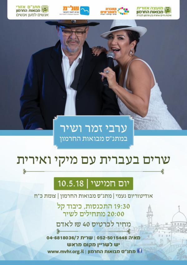 ערב זמר עם מיקי ואירית - מתנ׳׳ס מבואות חרמון- יום חמישי 10.5 בשעה 19:30