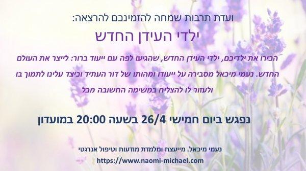 הזמנה להרצאה במועדון - ילדי העידן החדש - יום חמישי 26/4