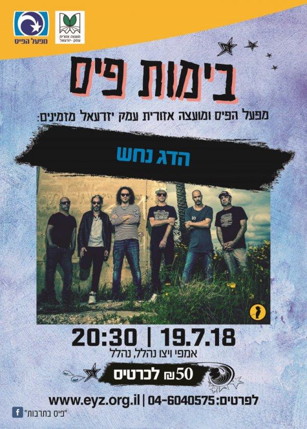 יום חמישי, בימות פיס בעמק יזרעאל - הדג נחש בהופעה, 50 ש׳׳ח לכרטיס, אל תחמיצו!