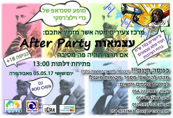 מסיבת אפטר- עצמאות