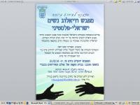 הזמנה לאירוע מיוחד- מפגש ודיאלוג נשים ישראלי פלסטיני