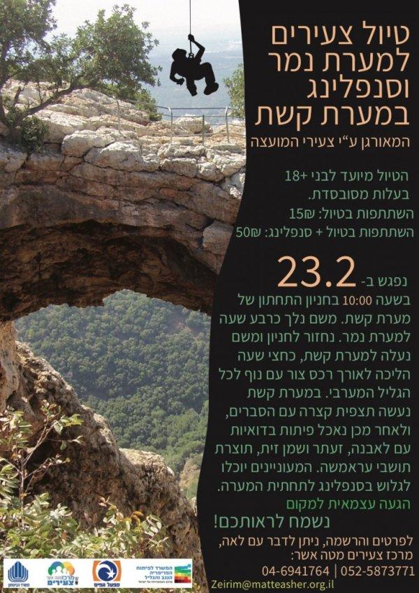 טיול למערת קשת