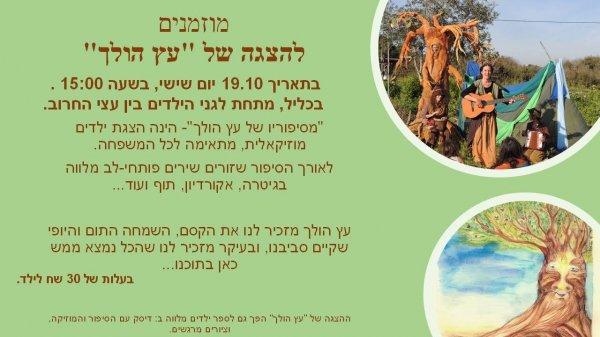 ההצגה ׳׳עץ הולך ׳׳ מגיעה לכליל - שישי הקרוב ב 15:00.