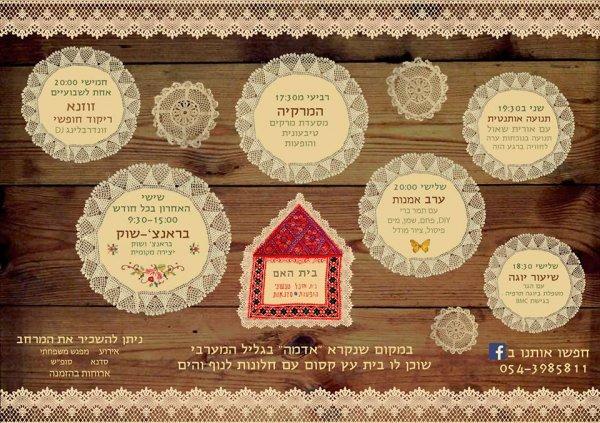 בית האם שבאדמה מזמין אתכם: