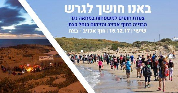 צעדת מחאה למשפחות לטובת שמירת חופי האזור-יום שישי הקרוב