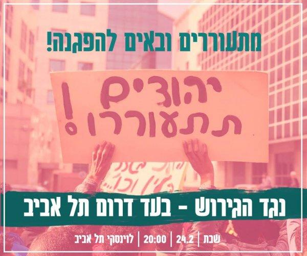 """עצרת המונים בשבת """"נגד הגירוש - בעד דרום ת""""א"""""""
