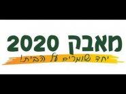 חדשות מאבק 2020 (6.18)