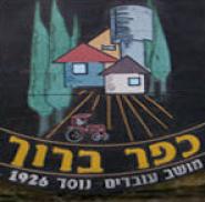 ועידת ישראל לגינון - להפצה