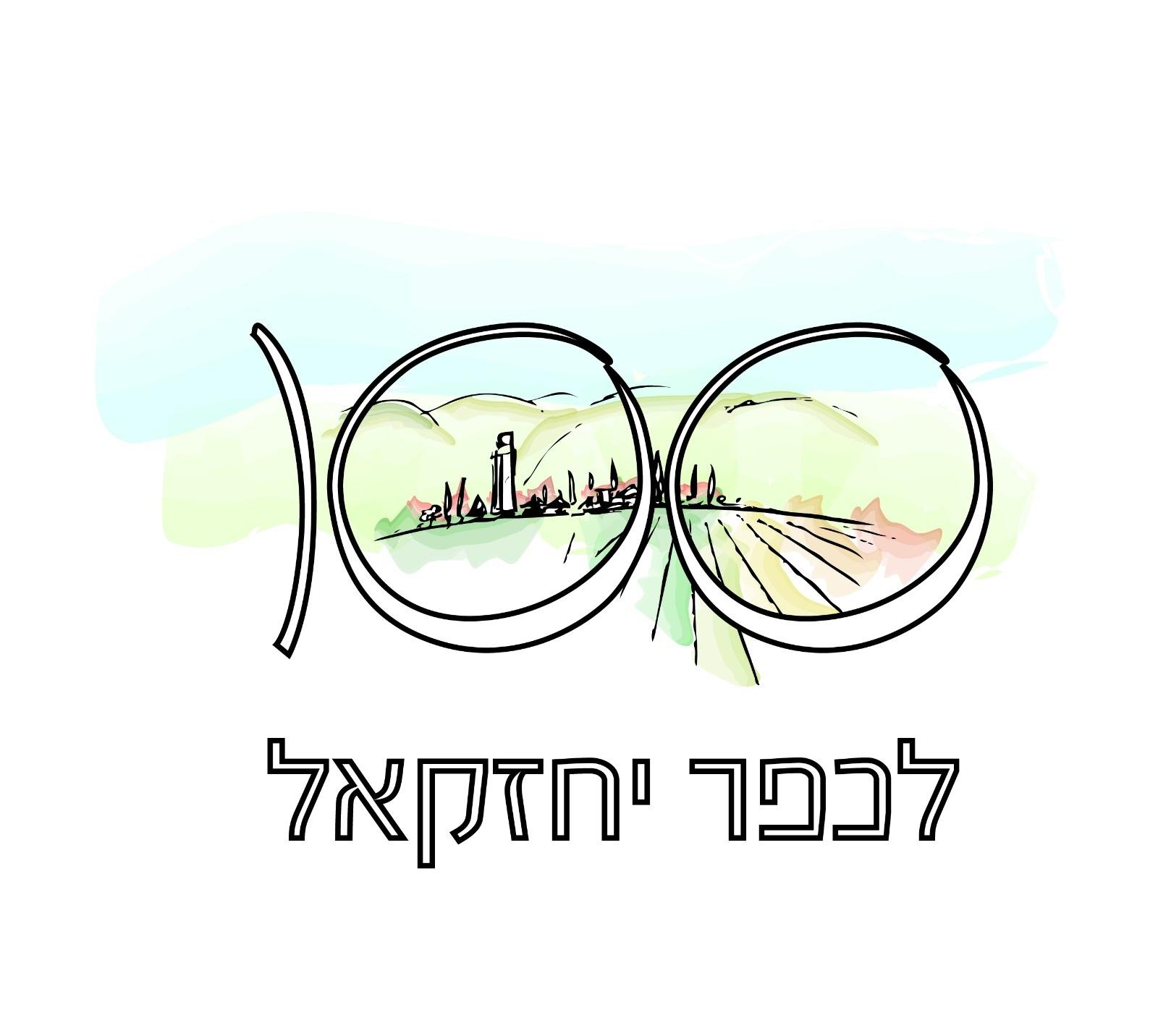 כפר יחזקאל