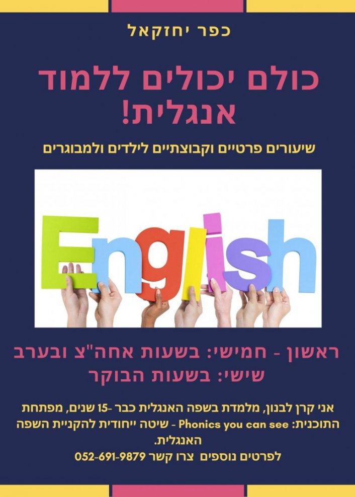 שיעורי אנגלית!
