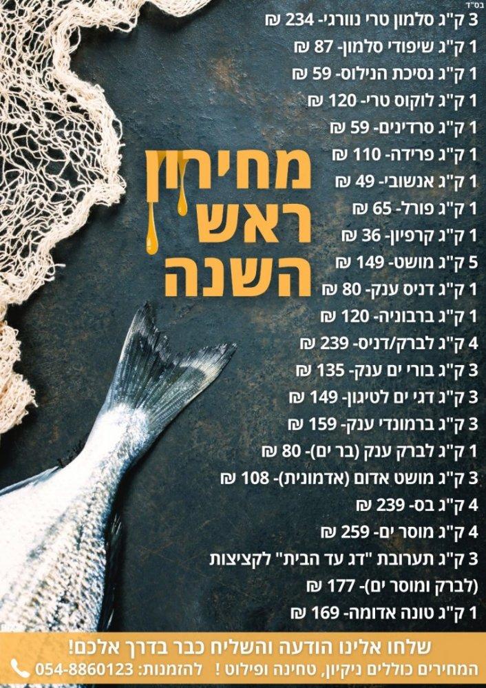 מכירת דגים ישירות לצרכן