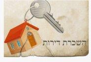 להשכרה בית שפריר