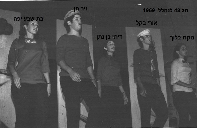 1969 ח אלול 48 לנהלל