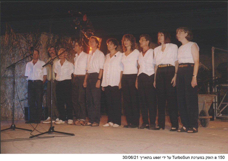 1998   77 לנהלל