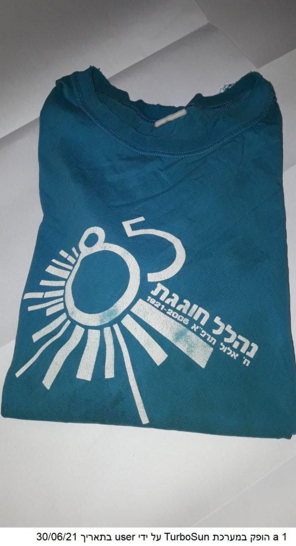 1 חולצה 95 jpg