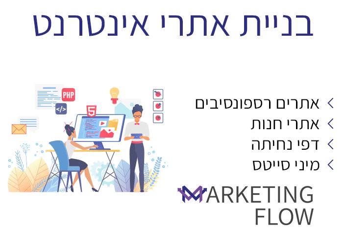 בניית אתרים לעסקים בעמק יזרעאל