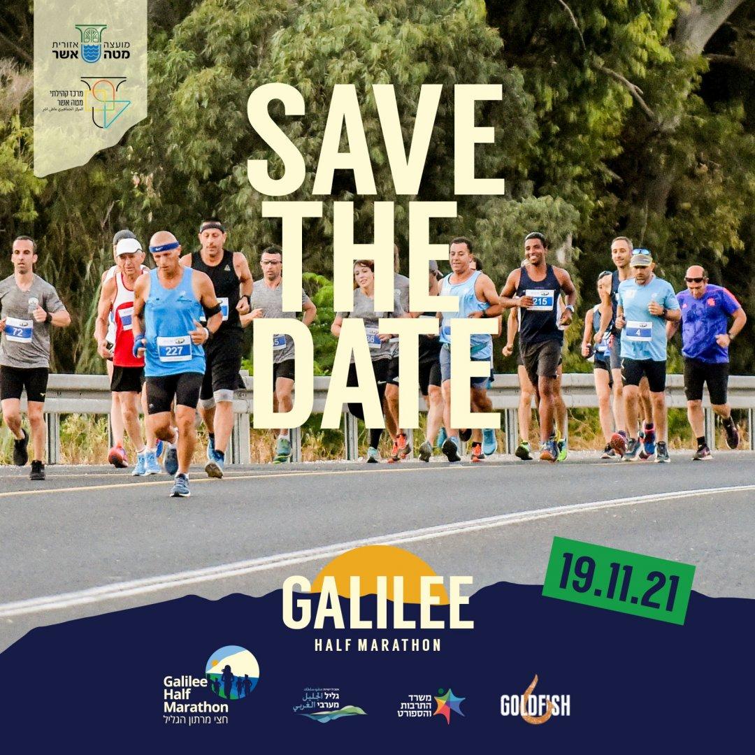 חצי מרתון הגליל 19.11