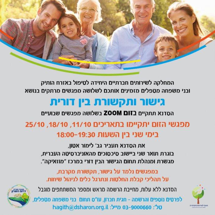 הזמנה לסדנת גישור בין דורי בזום לבני משפחה מטפלים
