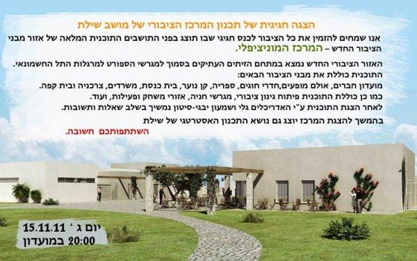 דף מידע והסבר לגבי התהליך והשתלשלות האירועים בדרך לבית הכנסת בשילת