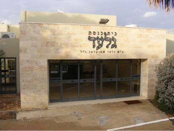 """בית הכנסת ע""""ש גלעד שטוקלמן"""